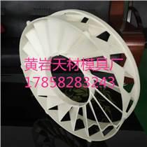 臺州天材脫硫塔系統塑料模具供應專業快速