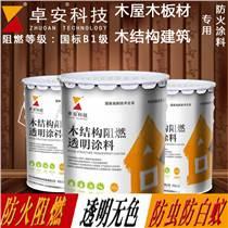 成都卓安木结构建筑用阻燃涂料供应厂家直销