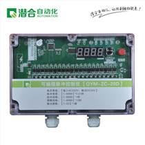 QYM-ZC-20D脈沖清灰控制儀 電磁脈沖閥控制儀