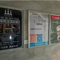 广告框 电梯广告框