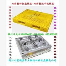 黃巖北城模具廠 一米五塑膠單面托盤模具 一米五塑膠雙面托盤模具專做塑料模具