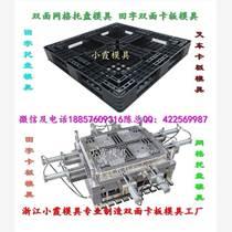 浙江模具廠 大型注塑卡板模具 一米四塑膠田子托盤模具專做注射模具