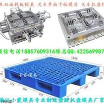 北京模具廠 大型注塑托盤模具 大型一米六塑料雙面托盤模具專做塑膠模具