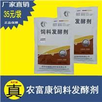 木薯渣發酵劑發酵木薯渣飼料提高吸收利用