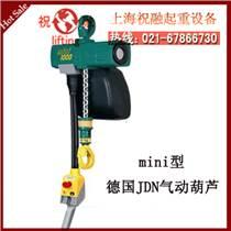 JDN防爆氣動葫蘆|德國JDN氣動葫蘆|全國質保