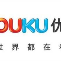 优酷土豆广告西北服务商-陕西西安广告发布代理