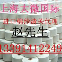 上海港进口棉纱货代物流服务