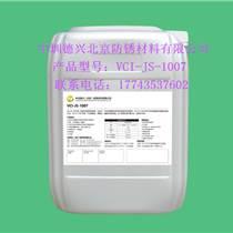 中圳德兴防锈添加剂 浓缩防锈添加剂 水基防锈添加剂