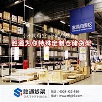 杭州輕型倉儲貨架,勝通貨架規格定制,品質優