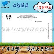 印刷加工 卷烟公司烟草送货单表格 四联二等分针式打印纸