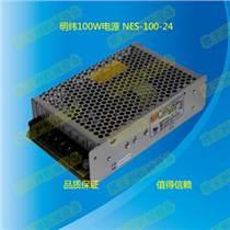明纬100W电源 NES-100-24