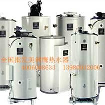 全國批發美洲鷹熱水器