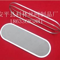 环形包边过滤网 大?#26412;?#28388;片 扇形过滤网片 各种尺寸滤帽 模具全