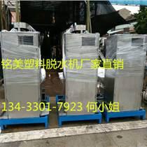 供应厂家直销塑料甩水机 再生塑料颗粒脱水机 专业