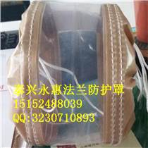 四氟透明法蘭保護套 (法蘭套)