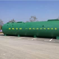 專業供應一體化玻璃鋼式污水處理設備加工