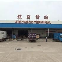 寧波機場貨站航空托運處