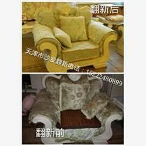 天津市换沙发面 沙发套定做