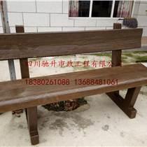 德陽CS-608廣場混凝土仿樹皮桌椅