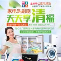 家电清洗技术培训,皇家特工专业家电清洗
