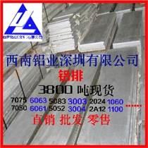 7022鋁排 鍍錫鋁排 6061超寬精密鋁排 防滑鋁板 1060花紋鋁板廠家