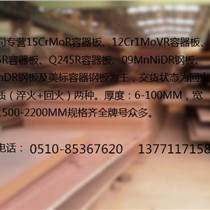12Cr1MoV耐热板厂家&--12Cr1MoV钢板零切报价