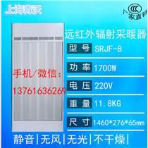 九源電熱高效紅外輻射采暖器掛壁式電熱板輻射式電熱器SRJF-8