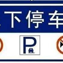新途廠家供應各類交通標志牌停車場龍門牌