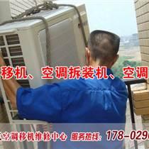 西安空調拆裝移機電話:178-0290-6782