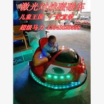 兒童游樂設備廣場UFO飛碟碰碰車 廣場UFO飛碟碰碰車價格