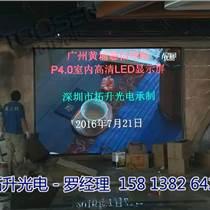 舞臺P3.91全彩LED租賃屏12平方日字價格多少錢