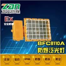 供應BFC8110A 防爆泛光燈-防爆燈 光效高 壽命長 證件齊全