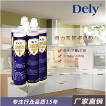 廠家直銷 得力(DELY)雙管瓷晶膠 雙組份美縫劑 瓷磚填縫劑