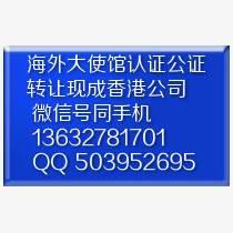 注册香港公司海外公司,公司年检年报年审变更,香港律师司法部认证