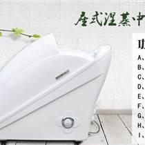 纖體瘦身豪華汗蒸艙大容量家用泡澡洗浴熏蒸艙批發