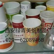 绿青美纸杯纸纸碗印刷公司形象广告纸袋订做西安纸制品厂