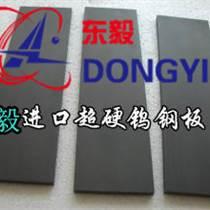 日本KD20冲压模钨钢