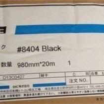 華南地區DIC總代理供應DIC8404B膠帶
