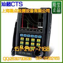 汕頭超聲CTS-1008數字超聲波探傷儀