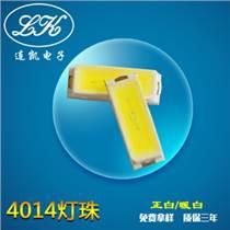 led燈珠白光貼片4014 連凱電子
