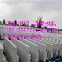 陜西省高速公路引水溝鋼模具