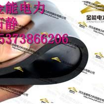 PICC承保-金能电力橡胶垫高压绝缘橡胶板