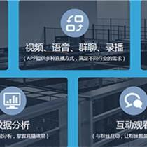 成都北京广州杭州上海深圳婚庆教育微商专用视频直播软件便宜价格