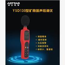 陜西斯達YSD130型噪聲檢測儀礦用云南廠家價格