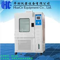 安徽HC-80L-408恒溫恒濕試驗箱維修保養 華測儀器