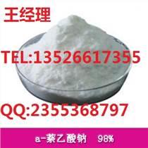 萘乙酸鈉作用原理,現貨供應萘乙酸鈉廠家,萘乙酸鈉有什么用途