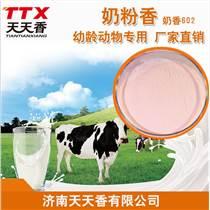飼料添加劑濃奶香飼料獸藥專用廠家直銷,動物誘食促生長