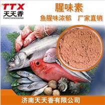 飼料添加劑魚腥香香味劑廠家,動物誘食促生長,飼料調味