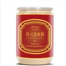 减肥养颜祛湿薏米红豆粉加工