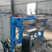 生產304不銹鋼壓濾機廠家